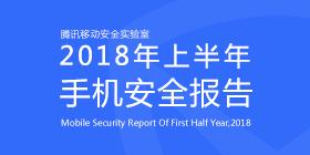 2018年上半年手机安全报告