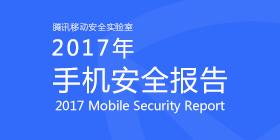 2017年手机安全报告