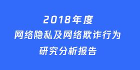 2018年网络隐私报告