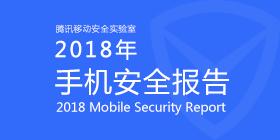 2018年手机安全报告