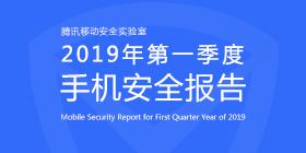 2019年第一季度手机安全报告