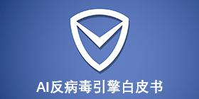 腾讯AI反病毒引擎白皮书