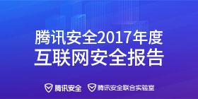 2017年互联网安全报告