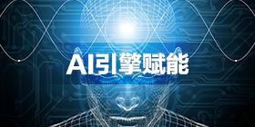 AI引擎赋能