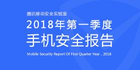 2018年Q1手机安全报告