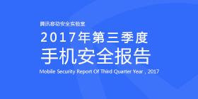 2017Q3手机安全报告