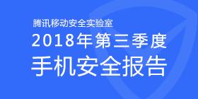2018年第三季度手机安全报告