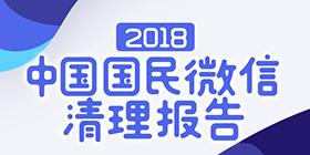 中国国民微信清理报告
