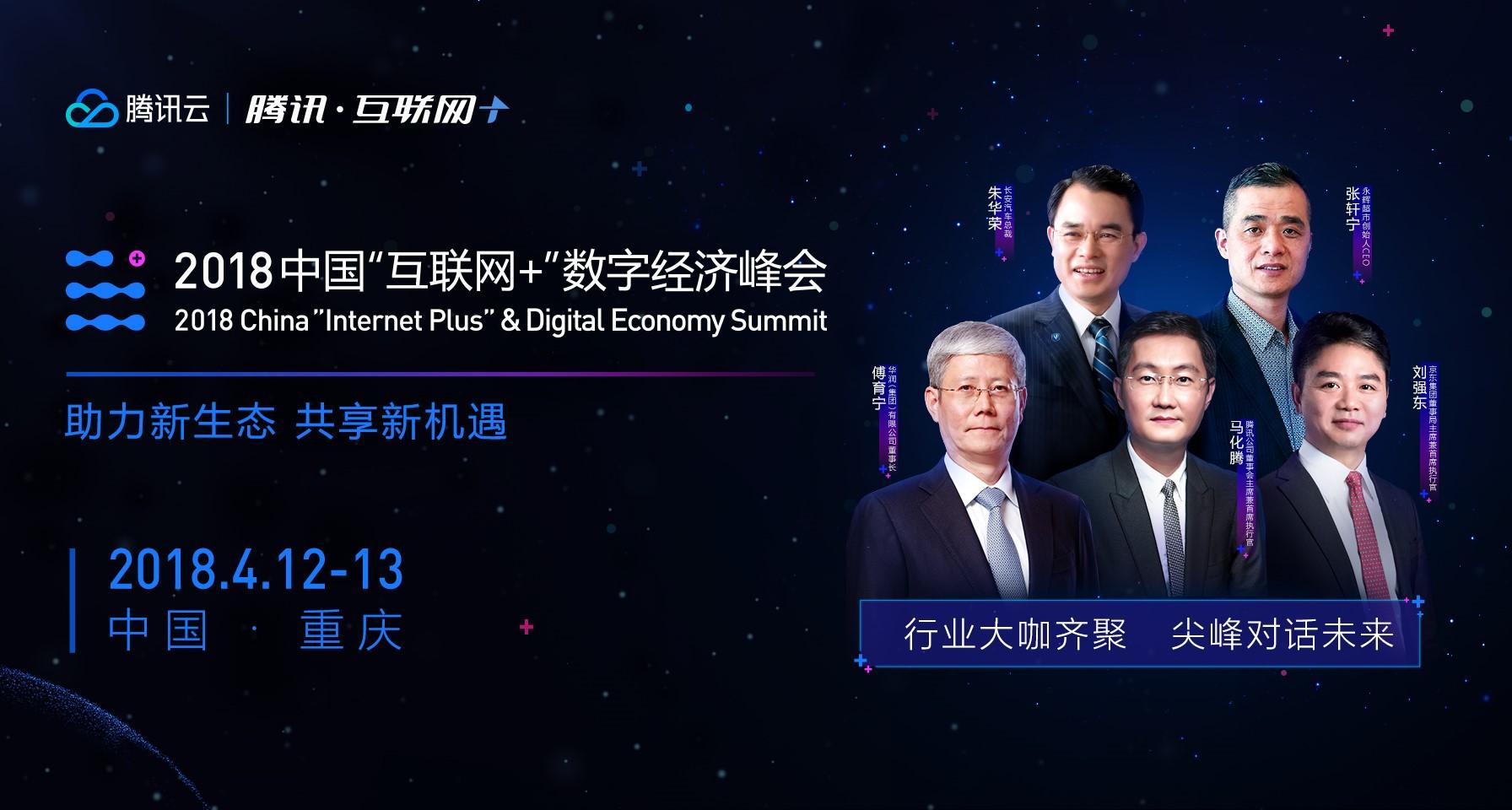 """2018中国""""互联网+""""数字经济峰会"""